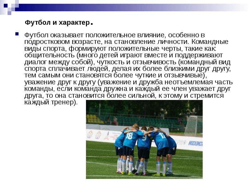 Футбол для детей - польза футбола в развитии ребенка