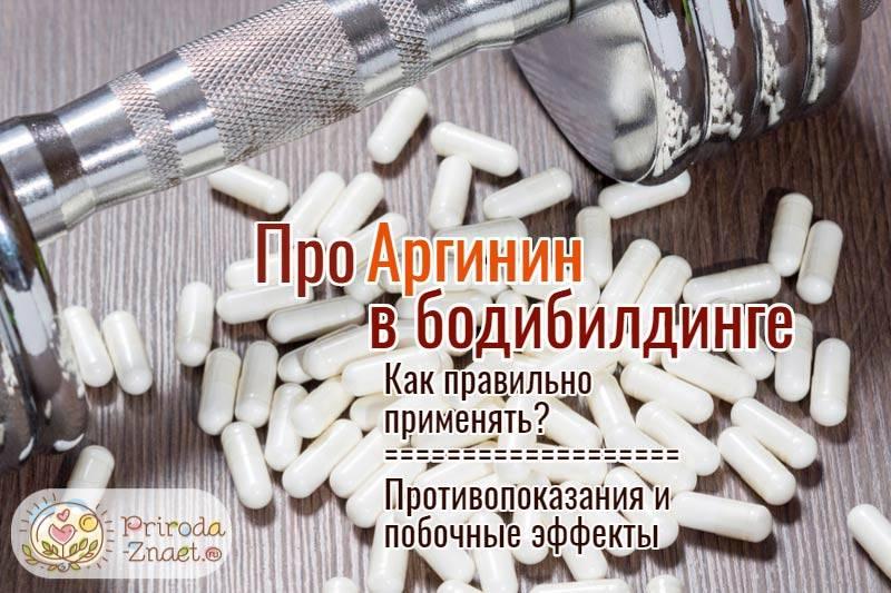 Аргинин в организме: роль, действие и функции | food and health