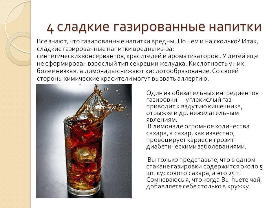 Что входит в состав газированных напитков.