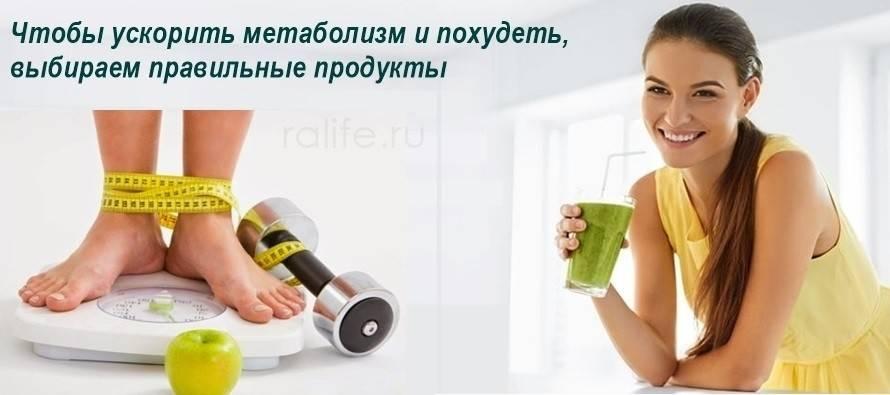6 способов ускорить метаболизм, которые по силам даже ленивым