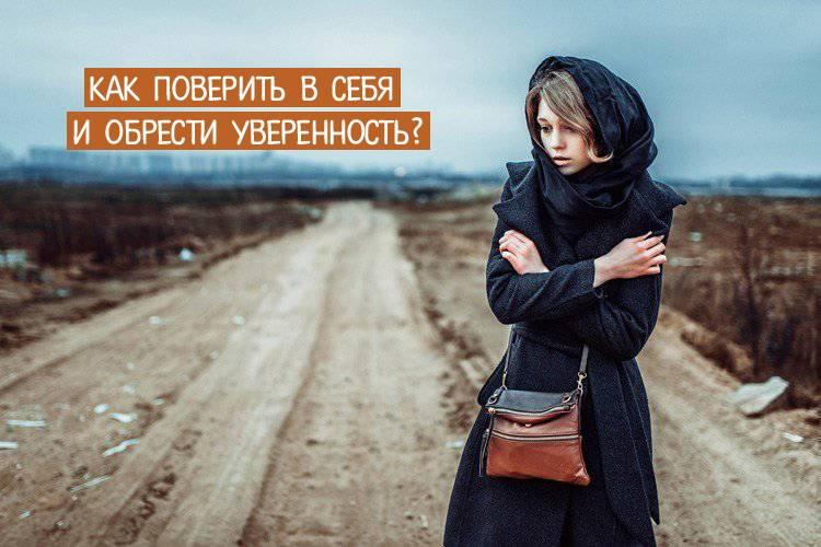 Как стать привлекательной: советы, секреты привлекательности и внутренняя уверенность в себе - psychbook.ru