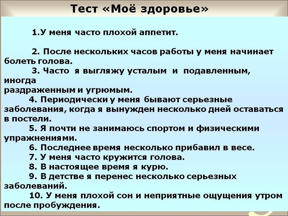 8 тестов, которые помогут оценить состояние своего здоровья всего за1 минуту | pretty-portal.ru 8 тестов, которые помогут оценить состояние своего здоровья всего за1 минуту — pretty-portal.ru