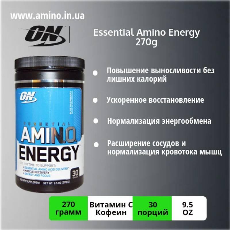 Amino energy 270 гр (optimum nutrition)