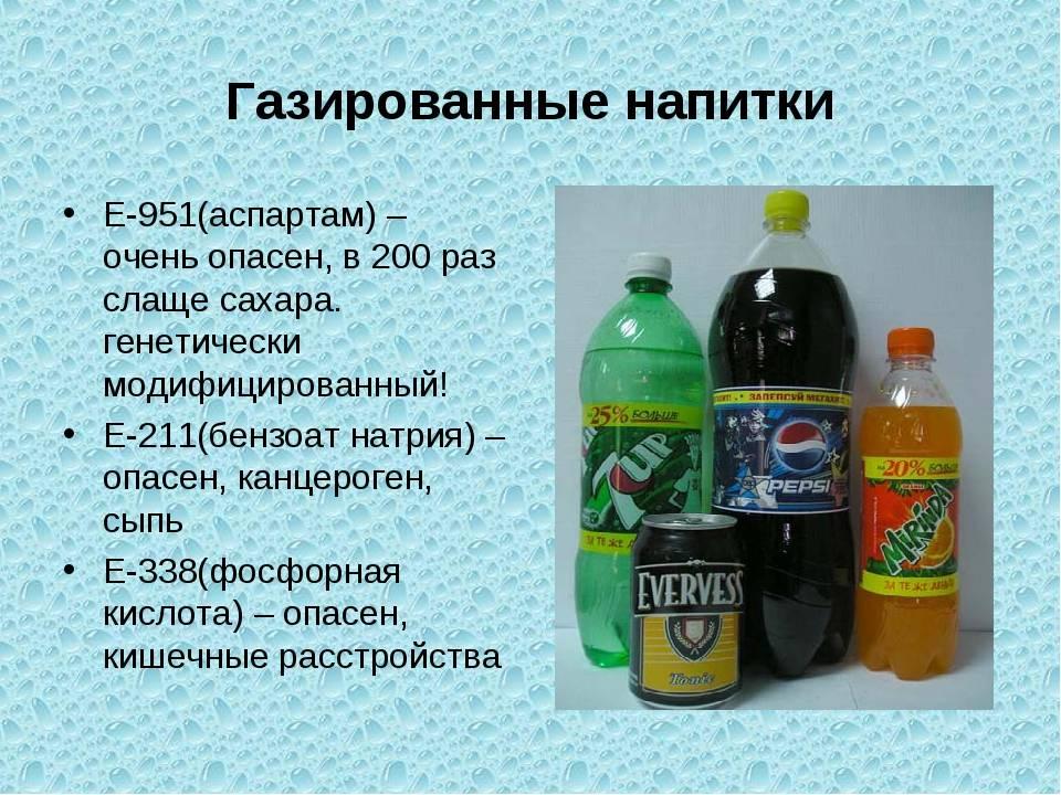 Вред от газированных напитков: чем опасна сладкая вода – занимательная химия от натальи брянцевой
