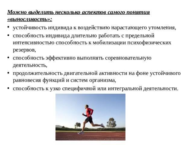 Упражнения на выносливость: зачем они нужны обычному человеку - держим форму - медиаплатформа миртесен