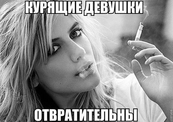Вред курения для женщин: каково влияние никотина на организм и почему девушки курят