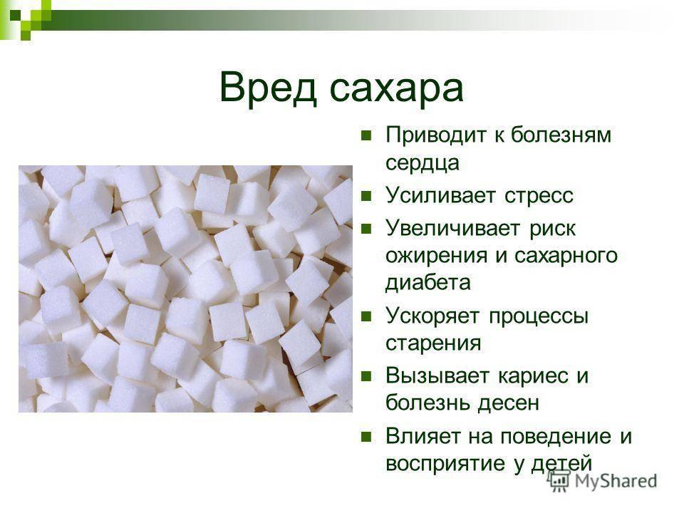 Вся правда о вреде сахара