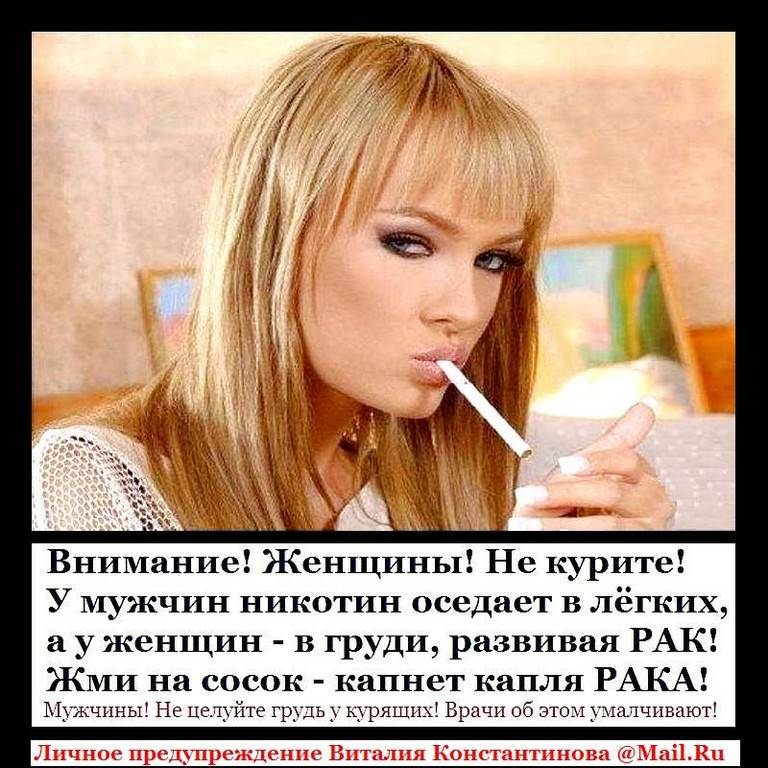Что мужчина думает о женском курении?   мужчина и женщина   школажизни.ру
