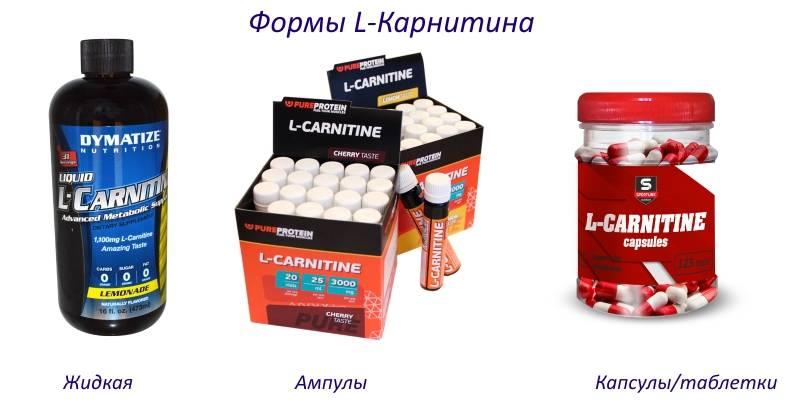 """Как принимать """"л-карнитин"""" для похудения: инструкция, описание, состав и отзывы"""