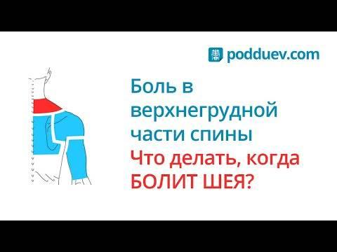 Бассейн и плавание при остеохондрозе шейного отдела позвоночника