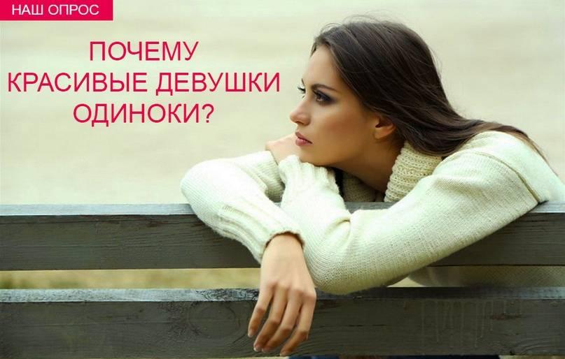 Почему красивые девушки одиноки: причины