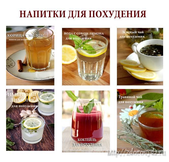 Домашние коктейли для похудения: рецепты полезных напитков