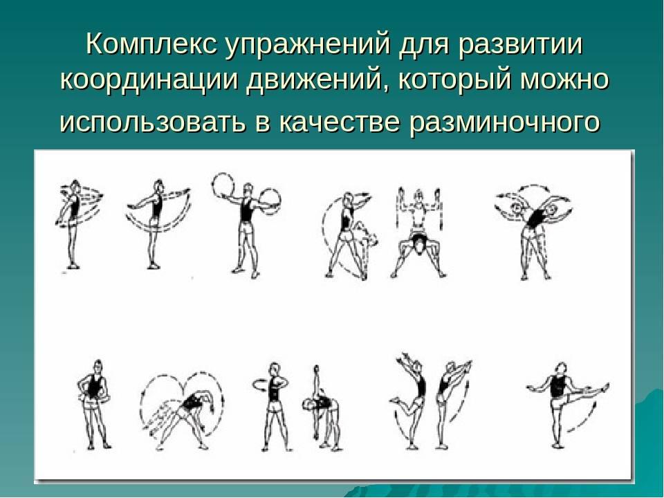 Упражнения на координацию движений: топ способы | бомба тело