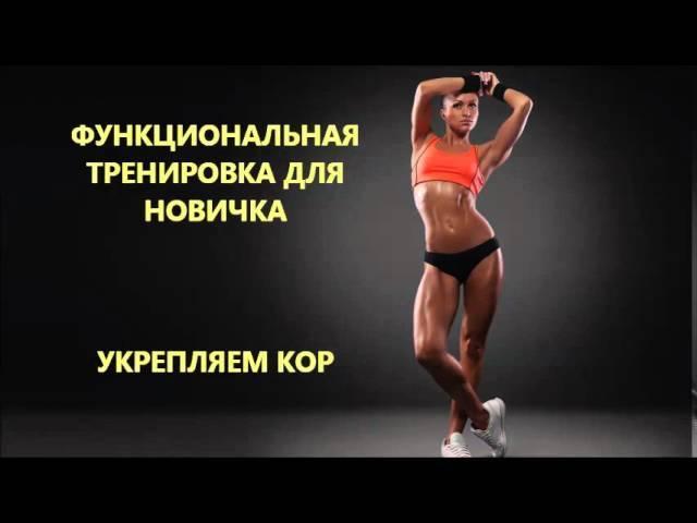 10 упражнений на кор для людей 50+ и для начинающих