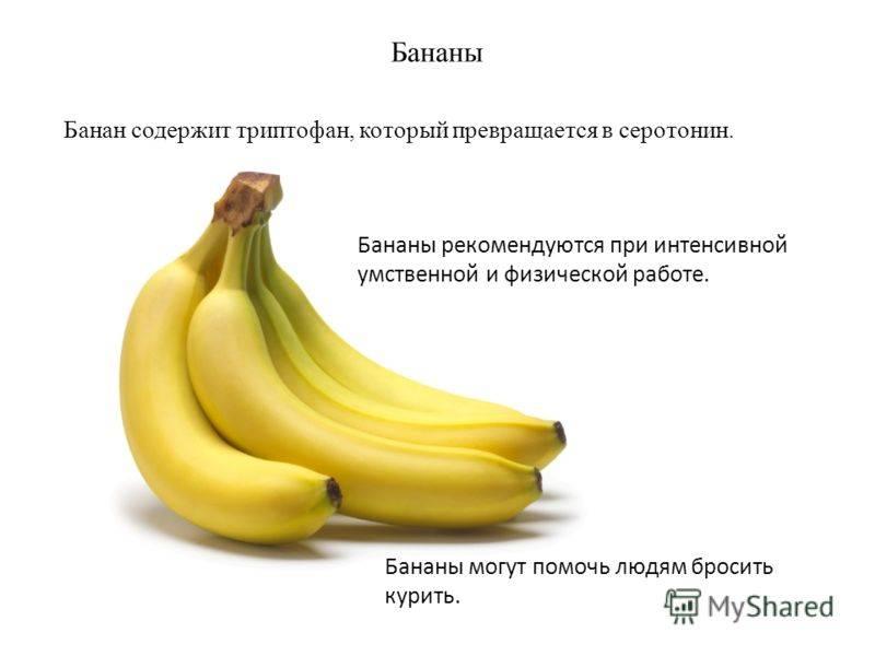 Полезные свойства банана, кбжу и польза для спорта