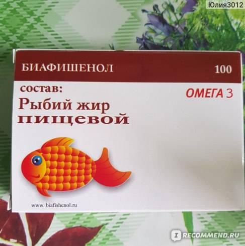 Рыбий жир в капсулах: «за» и «против». польза и вред рыбьего жира омега-3