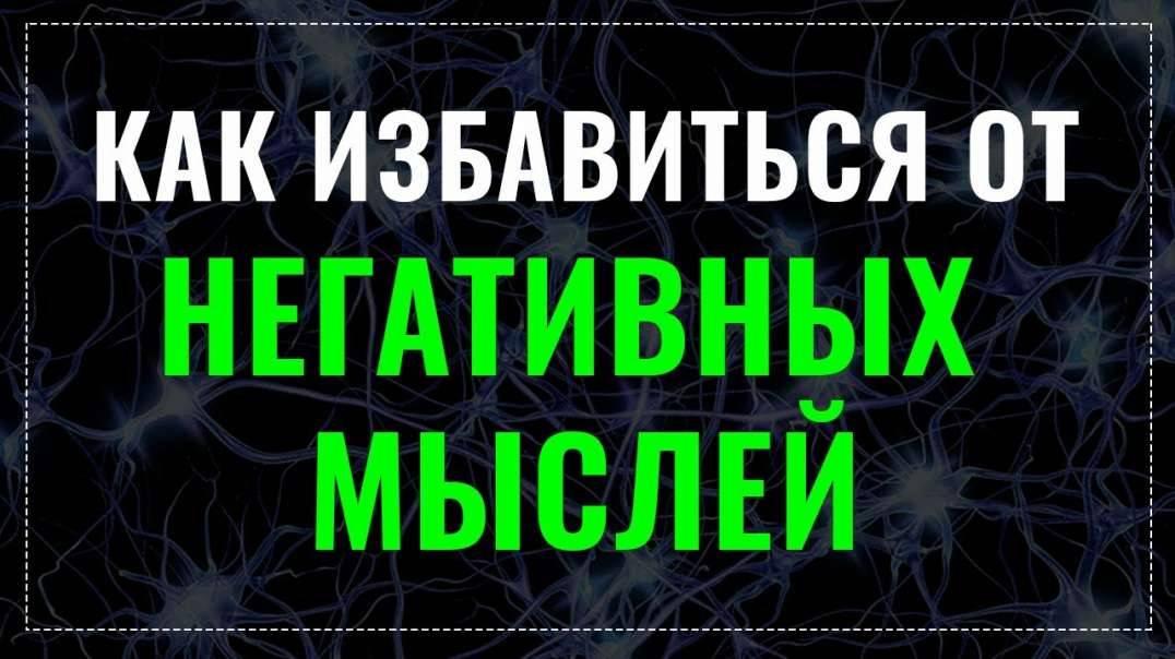 Как избавиться от негативного мышления: самые эффективные техники - psychbook.ru