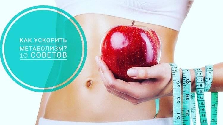 Ускорить обмен веществ для похудения | доктор борменталь