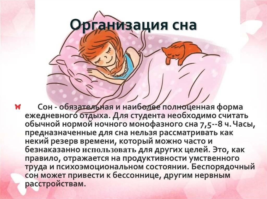 Секреты хорошего сна: простые советы :: polismed.com