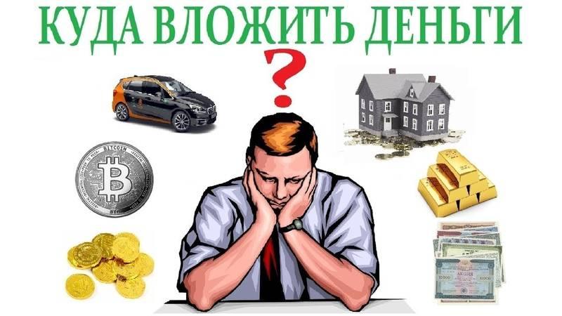 Инвестиции: куда вложить деньги выгодно, чтобы они работали, чтобы получать ежемесячный доход