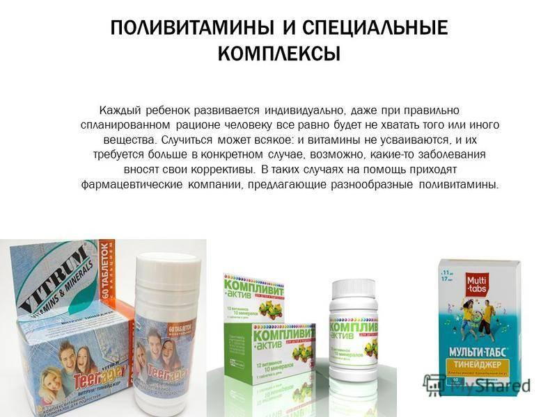 Зачем нужны витамины - здоровая россия
