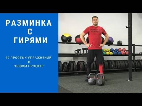 Кроссфит: комплекс упражнений с гирями