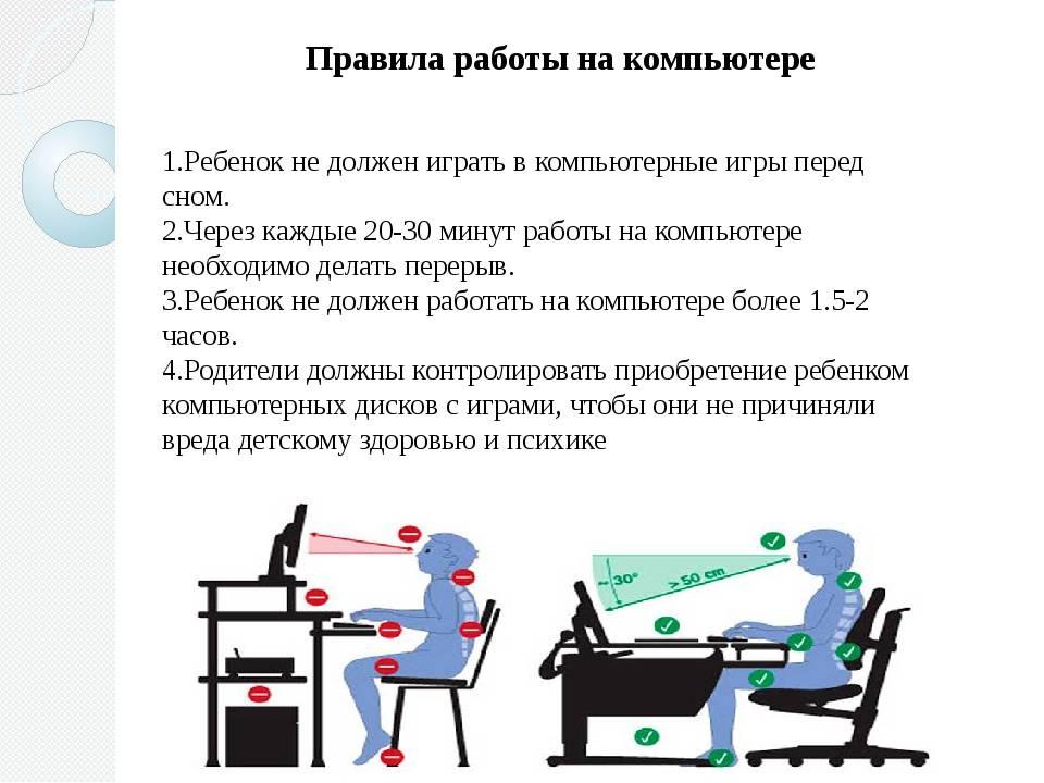 Как сохранить зрение, работая за компьютером?