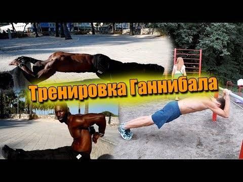 Ганнибал кинг система тренировок