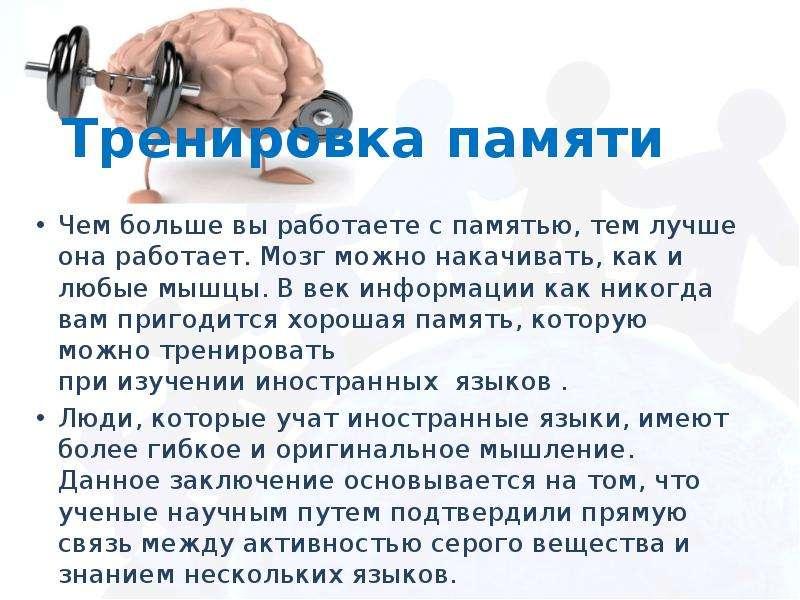 Как развить и улучшить нейромышечную связь для набора мышц тела