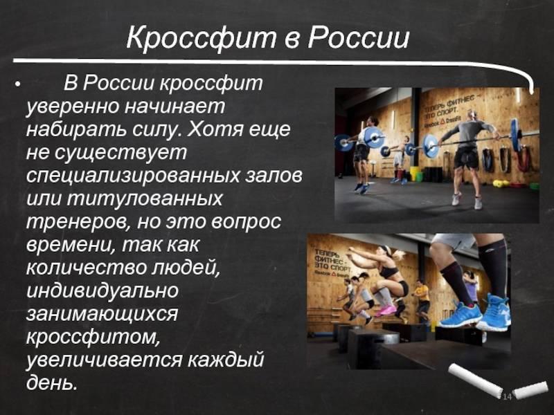 Кроссфит: что это такое, программы тренировок, плюсы и минусы