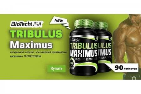 Tribulus от ostrovit