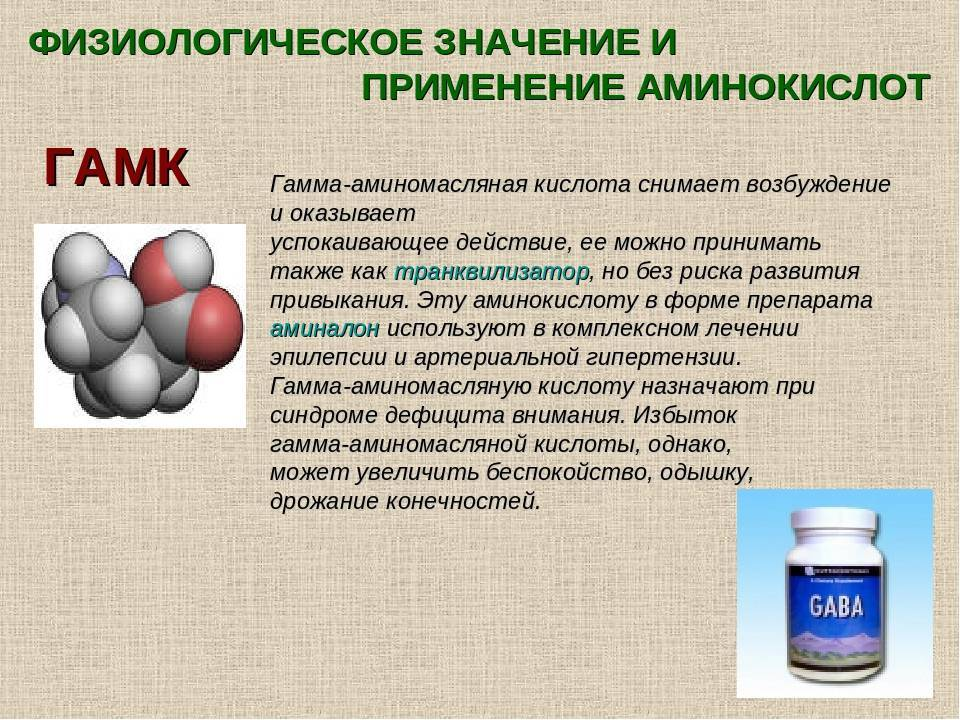 Гамма аминомасляная кислота (гамк)! как принимать gaba