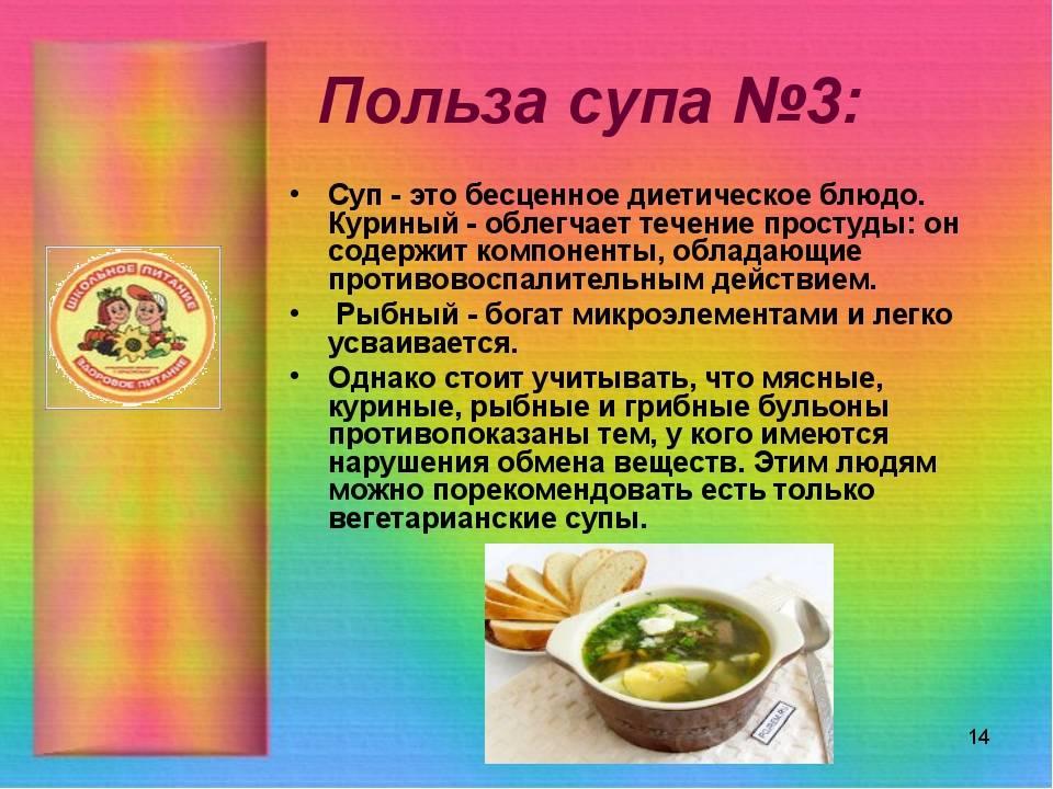 Правильное питание: нужно ли каждый день есть суп? питание для здоровья, нужен ли суп каждый день
