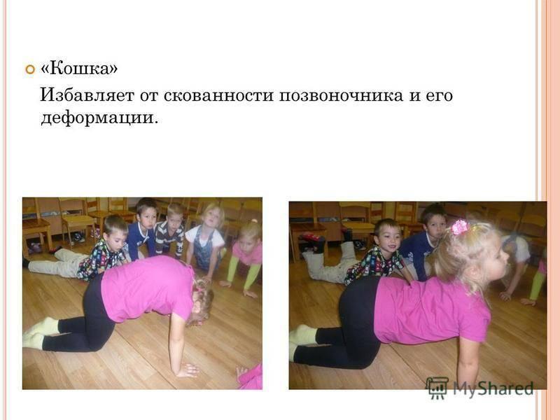 Игровой стретчинг. воспитателям детских садов, школьным учителям и педагогам - маам.ру