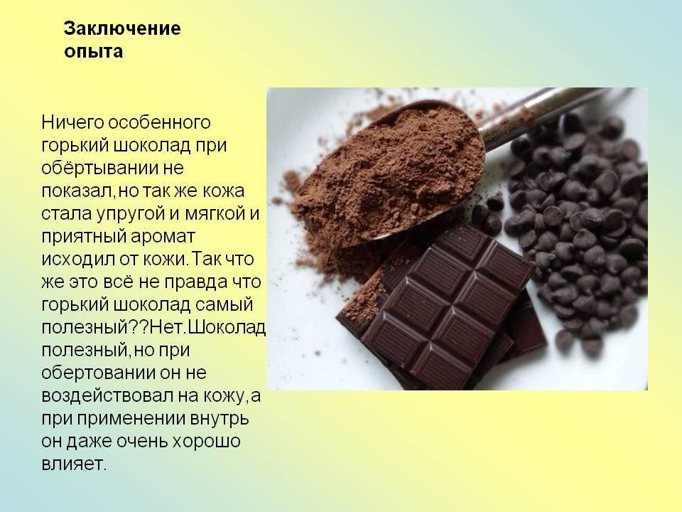 Шоколадная диета: польза, вред, варианты меню, шоколад слим