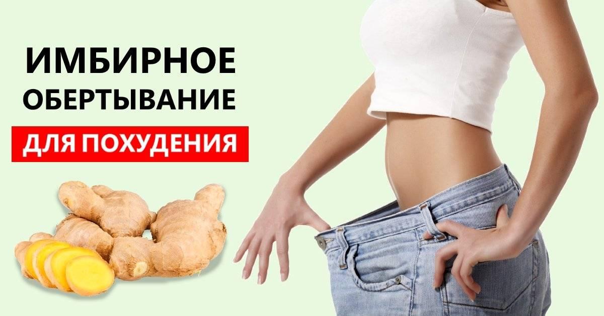 Имбирь: как помогает похудеть имбирная диета