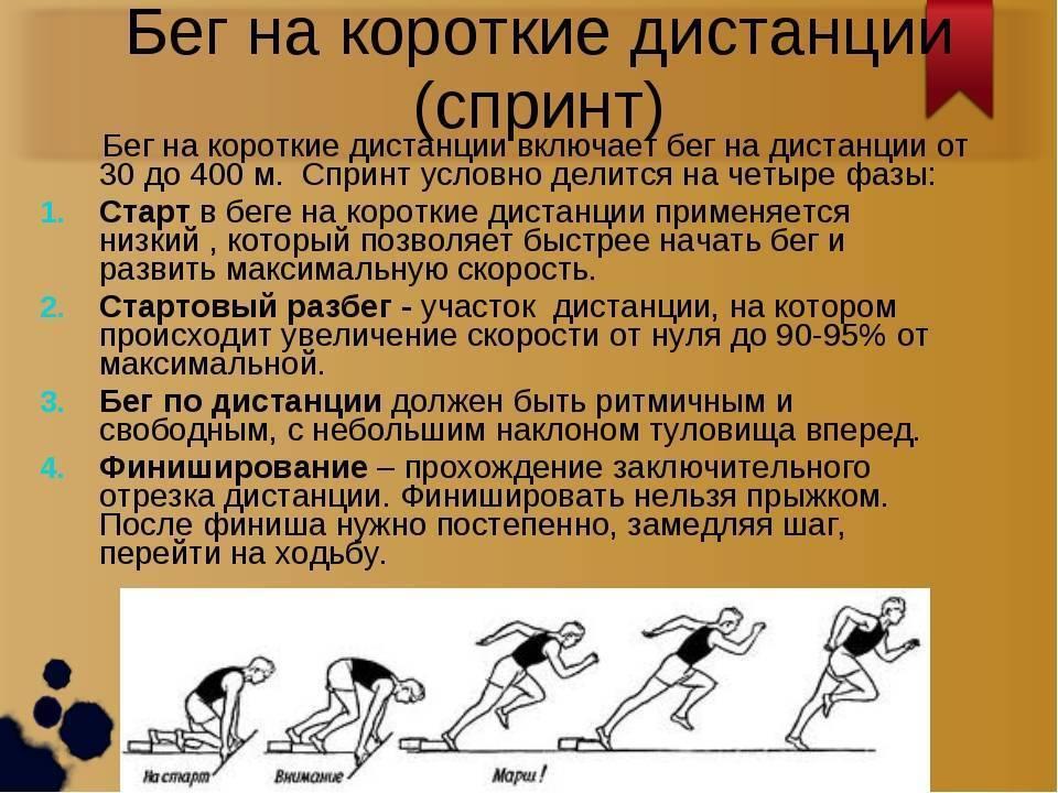 Как тренировать выносливость и скорость бега