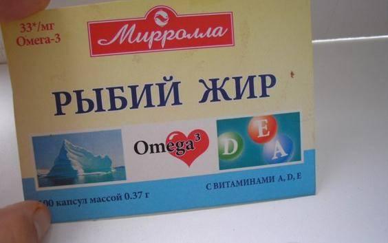 Рыбий жир: польза и вред, инструкция по применению капсул, цена, отзывы при похудении - medside.ru
