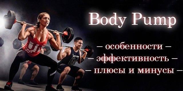 Pump фитнес-аэробика