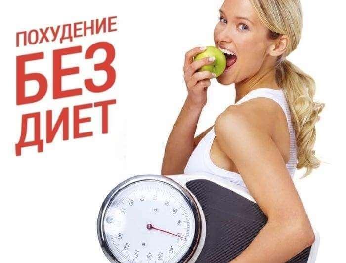 Как похудеть за лето: быстро сбросить вес в и после отпуска на море и в домашних условиях, как не поправиться и питаться на отдыхе без диет