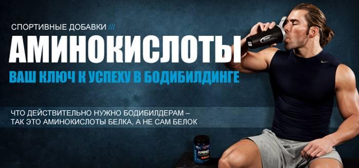 Аминокислоты bcaa в спорте и бодибилдинге: для чего они нужны и насколько эффективны? научные исследования | promusculus.ru аминокислоты bcaa в спорте и бодибилдинге: для чего они нужны и насколько эффективны? научные исследования | promusculus.ru