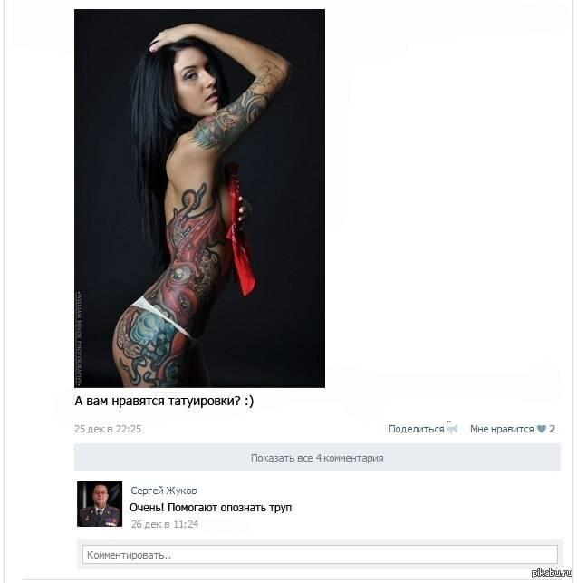 Мифы и правда о татуировках
