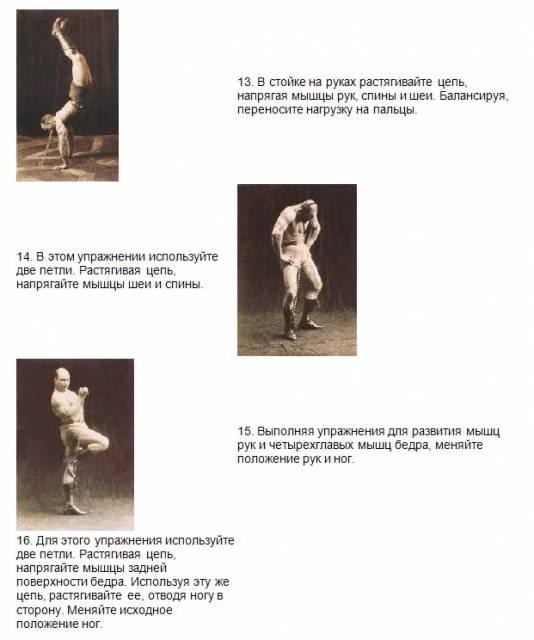 Упражнения засса для укрепления сухожилий с подробным описанием