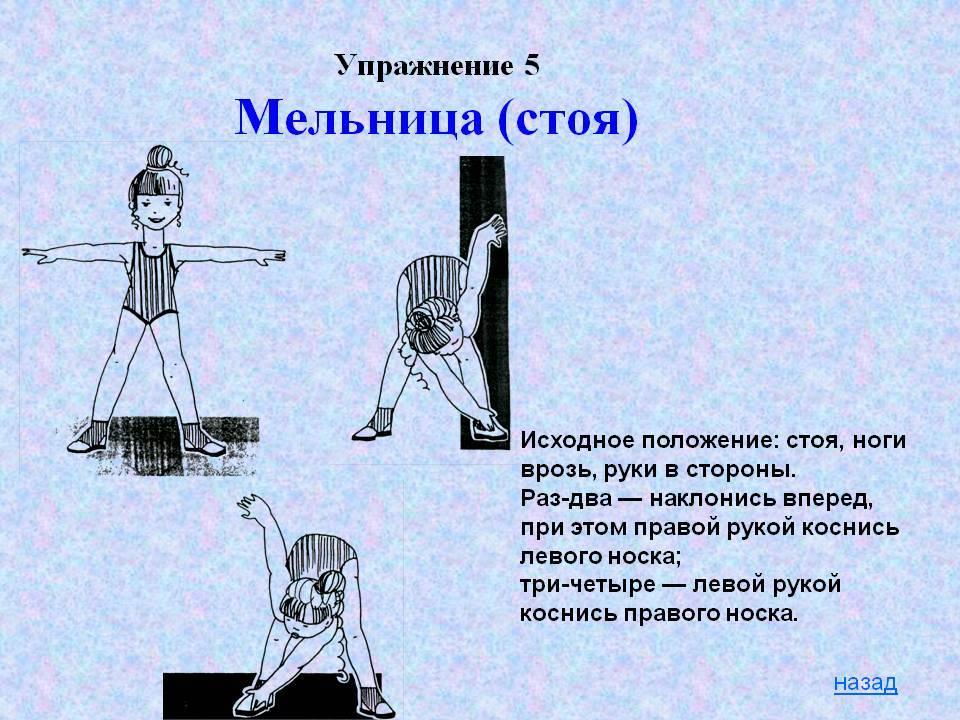 Физическое упражнение мельница: как правильно делать, особенности выполнения с гирей