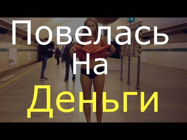 ᐉ правда что девушки ведутся на деньги. про девушек ведущихся только на деньги (). а почему именно такие - mariya-mironova.ru