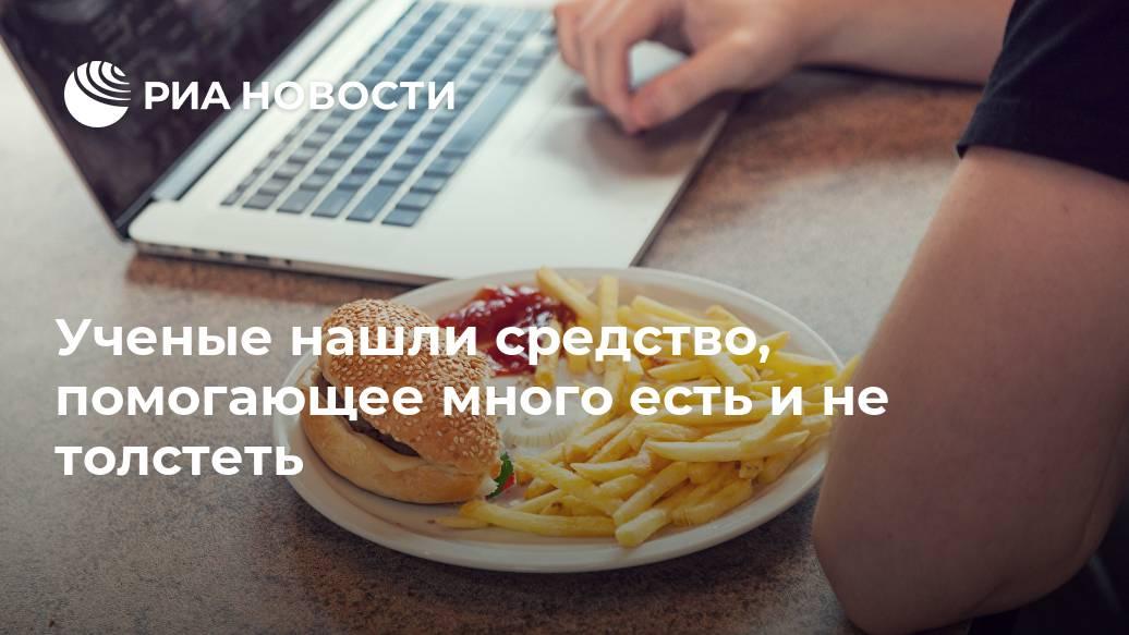 Что есть на ужин, чтобы не толстеть. что съесть на ужин, чтобы не поправиться. | здоровье человека