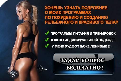 Правильное питание для похудения с советами по тренировкам, советами и стратегии