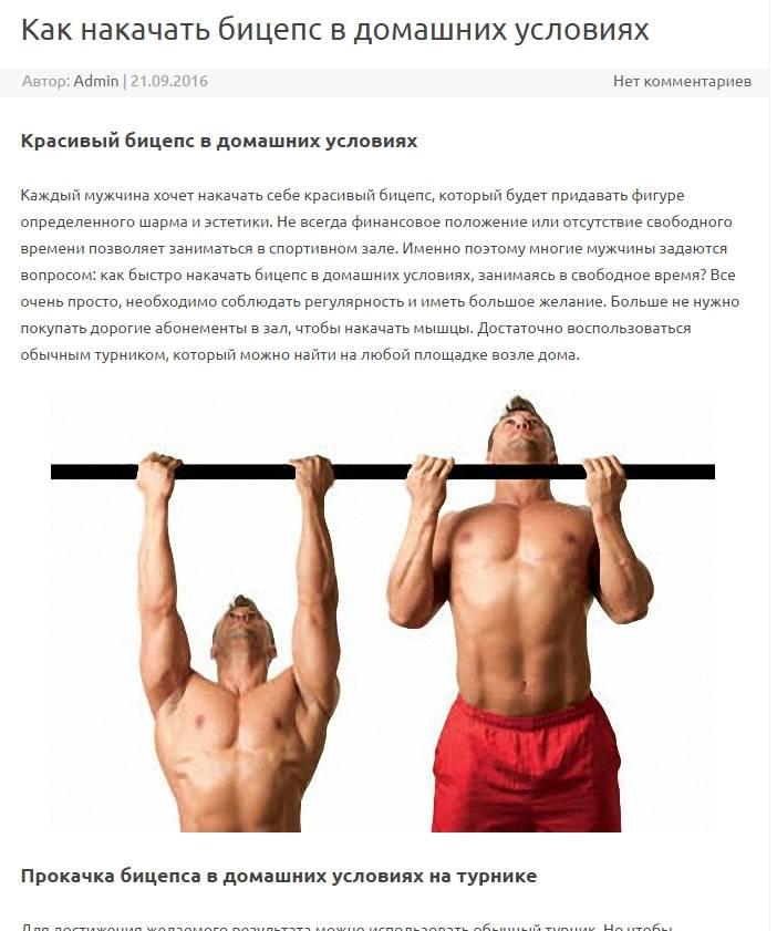 Сколько отжиманий в день делать для роста мышц