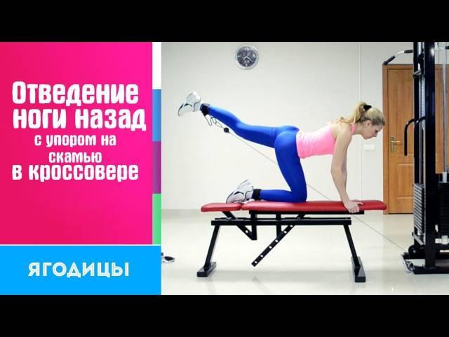 Упражнение 7 отведение согнутой ноги назад из положения на четвереньках