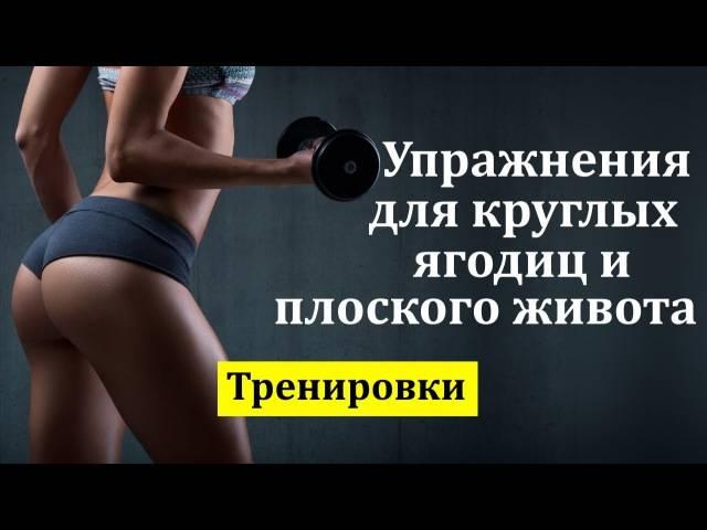 2 комплекса упражнений для ног, ягодиц и бедер в домашних условиях